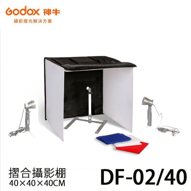 黑熊館 GODOX 神牛 DF-02/40 正立方體 40×40×40CM 摺合行動攝影棚 (附四色背景布紅藍白黑)