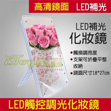 [愛團購iTogo]  大款LED化妝鏡 LED觸控化妝鏡 美容鏡 公主鏡299元