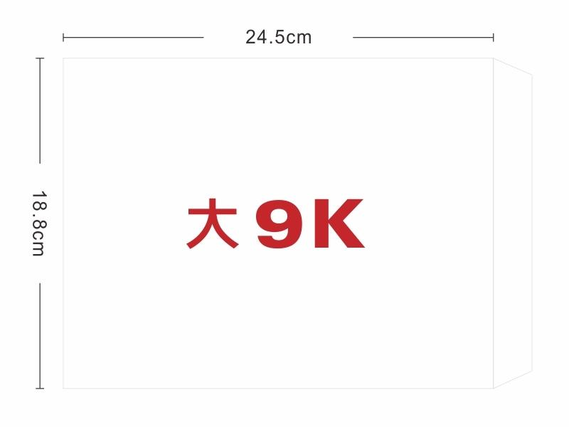 ★羅傑MORE★大9K白牛皮信封(18.8x24.5cm)1箱 500入(可加購單色印刷)