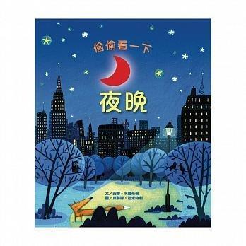 『大衛』台灣麥克  偷偷看一下:夜晚