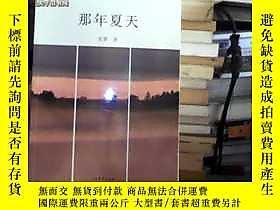 古文物罕見那年夏天露天10016張慧中國戲劇出版社出版2013