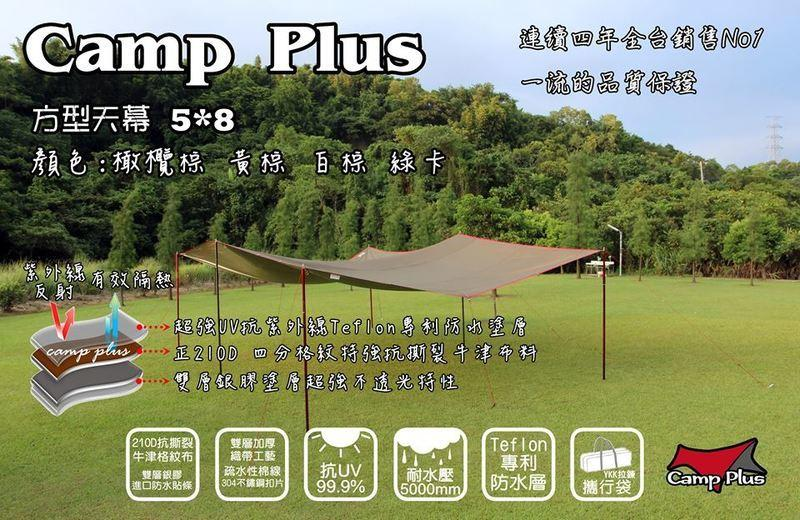 【悠遊戶外】保證高品質 Camp Plus 210D 5x8 橄欖棕雙層銀膠長方形天幕 銀膠天幕 超強不透光