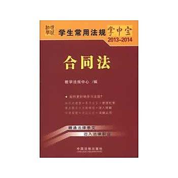 [尋書網] 9787509344248 合同法12——學生常用法規掌中寶2013-2(簡體書sim1a)
