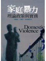 《家庭暴力理論政策與實務》ISBN:9577322190│高雄復文圖書出版社│柯麗評、王佩玲、張錦麗