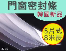 【傻瓜批發】(ZU-35)韓國門窗密封條 5層8米 3mm自黏背膠 5片窗戶隔音防風矽膠條 門縫檔條 冷氣防漏條 板橋