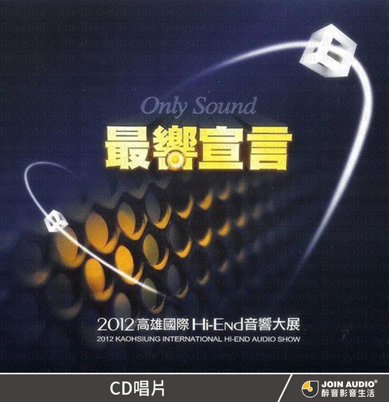 【醉音影音生活】2012高雄國際Hi-End音響大展紀念CD / 2012高雄音響展CD