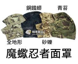 【翔準軍品AOG】魔蠍忍者面罩四色 頭套 多地 護臉 面具 面罩 迷彩 護具 護目鏡 E0416-8B