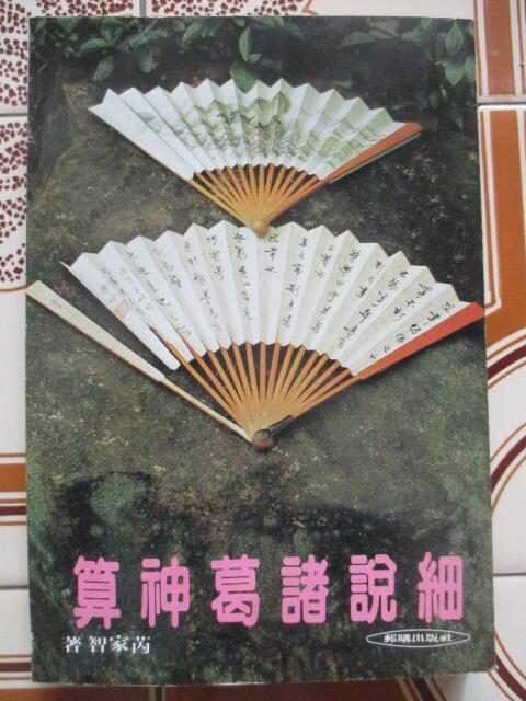【冬瓜妹】細說諸葛神算 書一側有輕微水漬(芮家智.1985年版)1FI