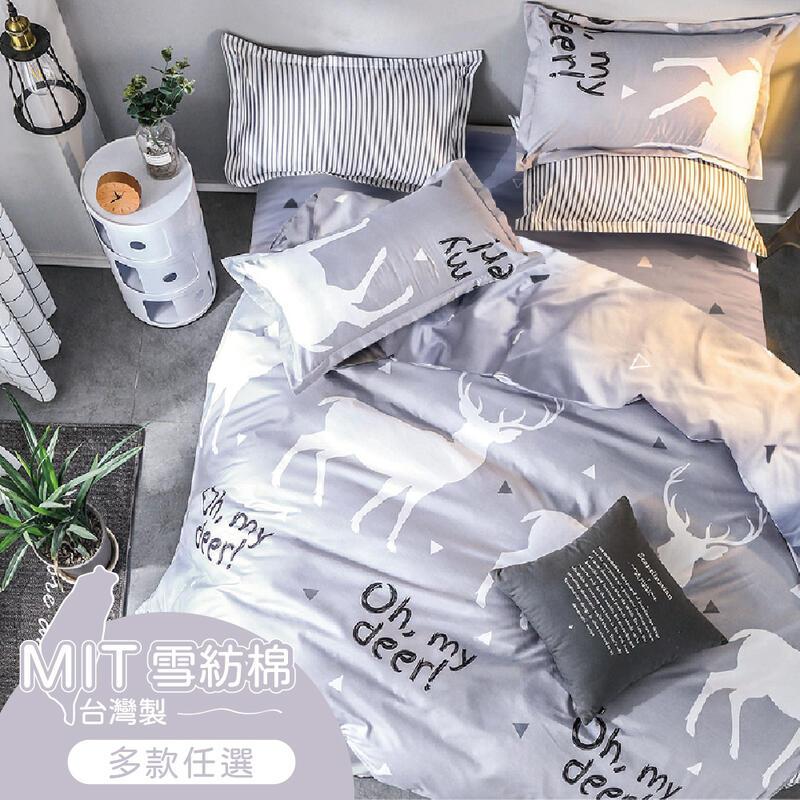 Artis 床包  涼被  雪紡棉 單人/雙人/加大 _MIT台灣製 合版