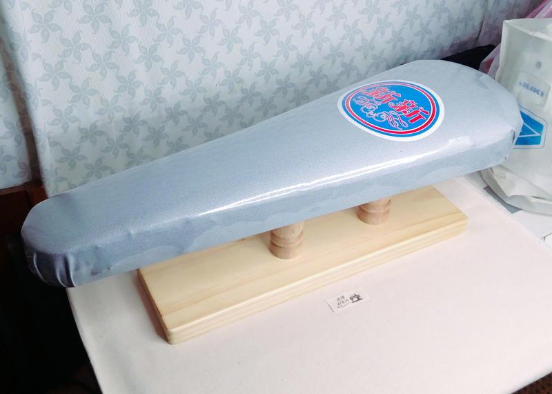 MIT台灣製 新新牌 燙馬(大) 熨斗 燙板 燙衣墊 燙衣板 ■ 建燁針車行-縫紉/拼布/裁縫 ■
