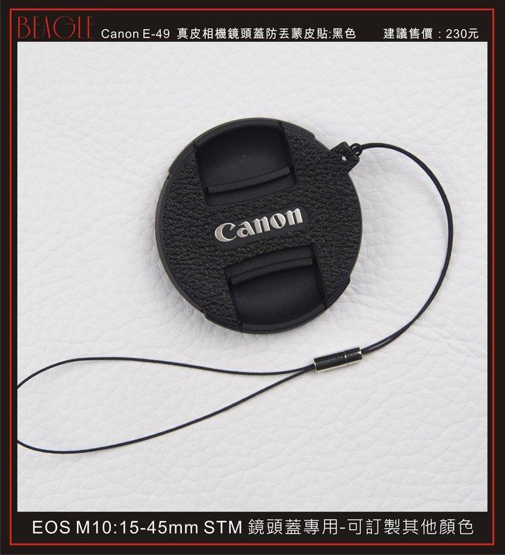 (BEAGLE) 真皮相機專用鏡頭蓋防丟蒙皮貼 Canon E-49 頭蓋貼 鏡頭蓋防丟繩-適用:EOS M10