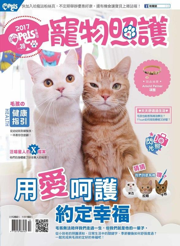 哈寵誌 2017 寵物照護