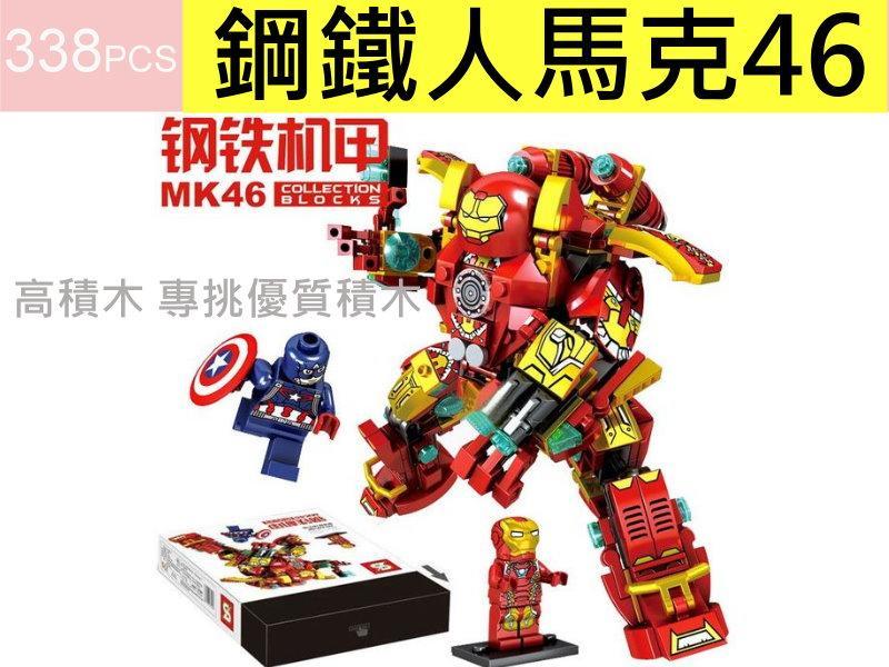 現貨 鋼鐵人 馬克46號 反浩克機甲 精裝珍藏版 SYMK46 復仇者聯盟 奧創 非樂高LEGO