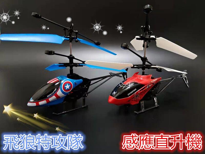 【新款上市】【A0021】poli感應直升機 波力飛機 小小兵玩具 直升機 感應飛行機 玩具飛機 飛機 模型飛機