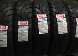 (中部輪胎大賣場) 誠遠全新120-80-17機車輪胎