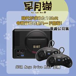 【早月貓發売屋】現貨販售中 ■收錄40 款遊戲■ SEGA Mega Drive Mini 主機 ※懷舊※  收藏