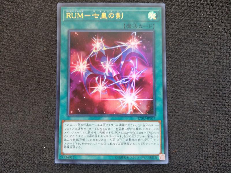 (新世界) RC03-JP037 RUM 七皇之劍 金亮 99-97分(港