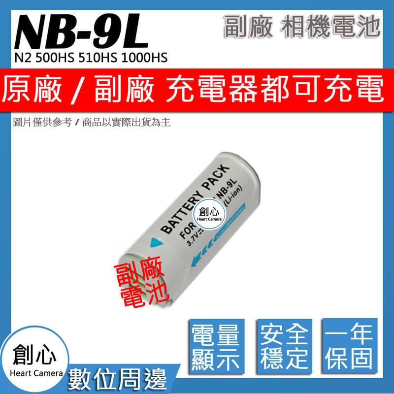 創心 副廠 Canon NB-9L NB9L 電池 N2 500HS 510HS 1000HS 1100HS 保固一年
