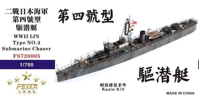五星模型 FS720005 1/700 二戰日本海軍 第四號型 驅潛艇 樹脂模型套件