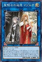 遊戲王 AC01-JP047 聖騎士之追想伊索德 (普卡)