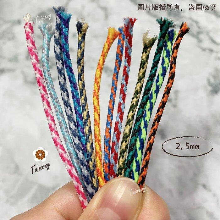 台孟牌 時尚 千鳥紋 雙色繩 2.5mm 12色 大包裝(編織、材料、手飾配料、幸運繩、兩色、彩色線、手環、提網、吊牌)
