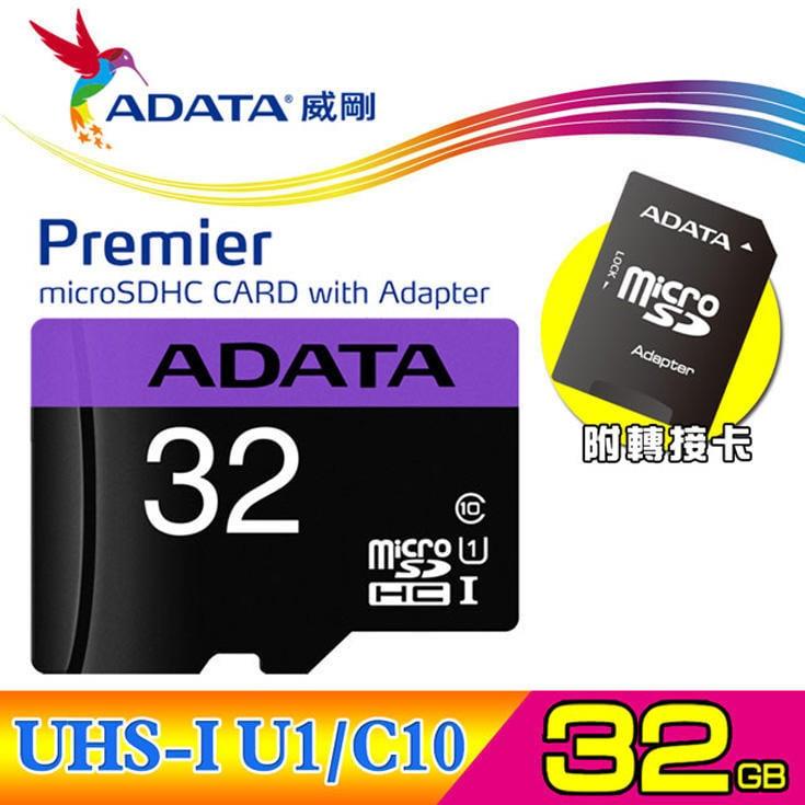 神腦公司貨終身保固 威剛 ADATA Micro SDHC 32G 記憶卡 Premier UHS-I U1/C10