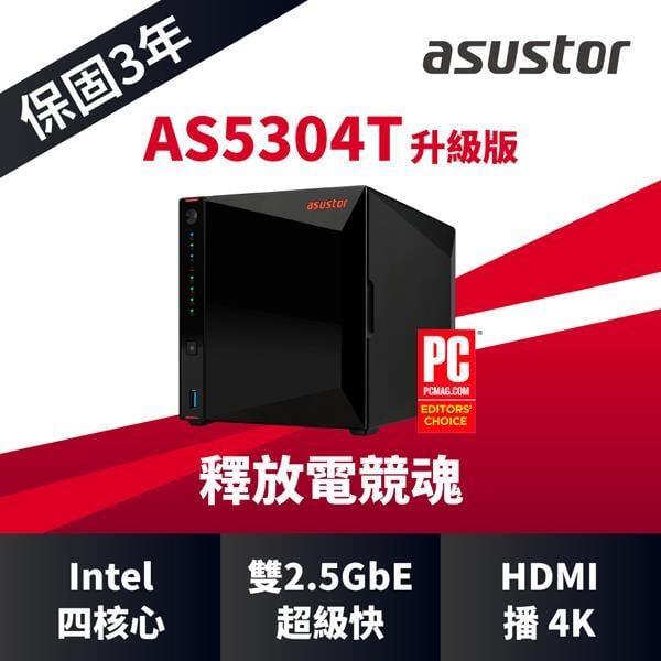 @電子街3C 特賣會@全新 ASUSTOR 華芸 AS5304T升級版 4Bay NAS網路儲存伺服器