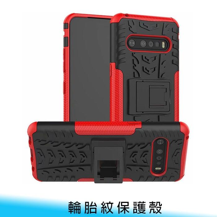 【台南/面交】LV V60 輪胎紋/盔甲 防撞/防摔/支架 TPU+PC/軟殼+硬殼 保護殼/手機殼/保護套