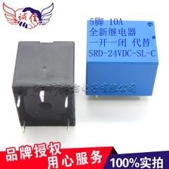 [含稅]繼電器 代替 SRD-24VDC-SL-C  5腳 T73-5V 10A 24V 全新