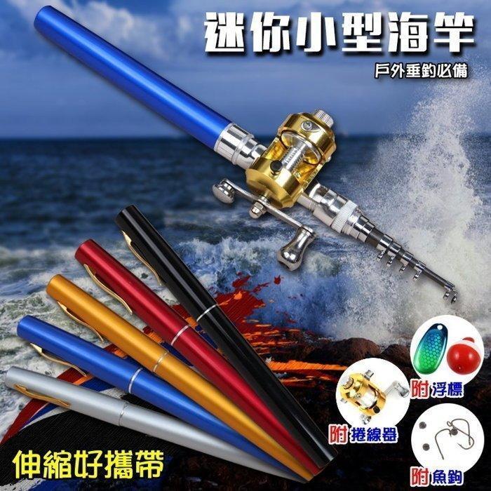 【釣魚必備!熱銷】1.6米鼓式輪 鋼筆釣竿 金屬捲線器 小釣手 迷你釣竿 釣蝦竿釣魚釣魚線浮漂溪釣海釣魚竿【WA008】
