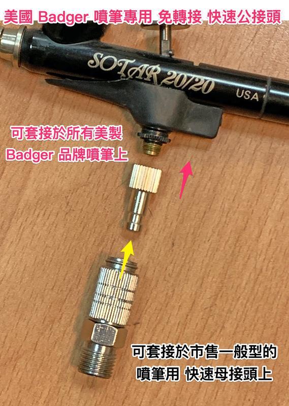 美國 Badger 噴筆專用免轉接快速公接頭, 單一入