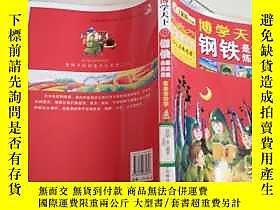 古文物博學天下罕見鋼鐵是怎樣煉成的露天308597 崔鍾雷 吉林美術出版社  出版2011