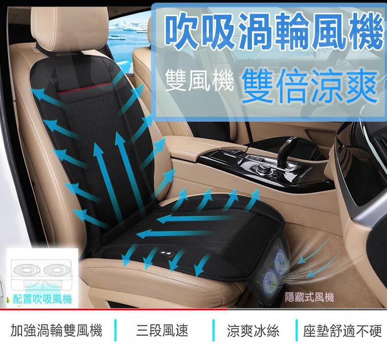 2020年 NEW S1吹吸款雙渦輪涼風坐墊 汽車冷風坐墊 冷氣座墊 涼風坐墊 涼風座墊(DC12V和24V通用)