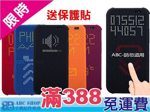 (送保護貼)HTC A9M9+E9+M9E9M8E8蝴蝶32 826 820S EYE智能洞洞皮套Dot view手機殼