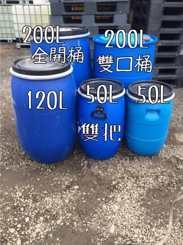 賣化學桶.廚餘桶.堆肥˙桶.飼料桶.塑膠桶.IBC桶.運輸桶.一噸桶(60L 120L 150L 200L 1000L)