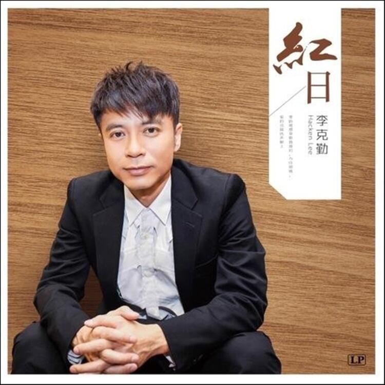 【音樂年華】李克勤/一生不變/月半小夜曲/LP黑膠唱片