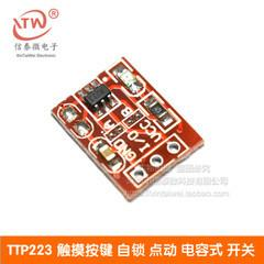 [含稅]TTP223 觸摸按鍵模組 自鎖 點動 電容式 開關 單路改造