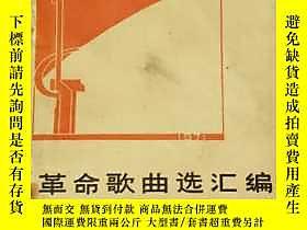 古文物罕見革命歌曲選彙編(第一集)露天208305  人民文學出版社  出版1972