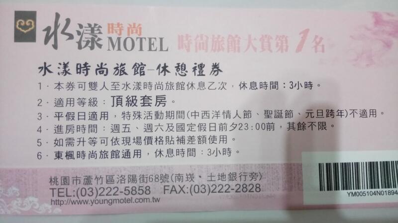 水漾時尚Motel休息券-頂級套房3.5小時(平假日適用)