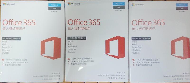 microsoft office365 中文 個人 版 一 年 訂閱