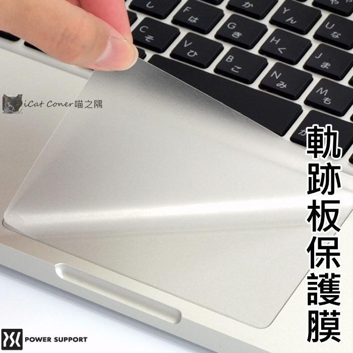 日本 Power Support 2015 New MacBook 12 吋 軌跡板保護膜 觸控板保護貼 喵之隅