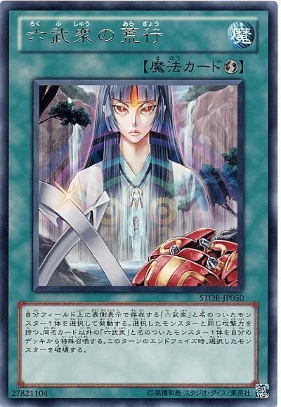 【羅勃小舖】遊戲王 STOR-JP050 六武眾的荒行 (銀字)