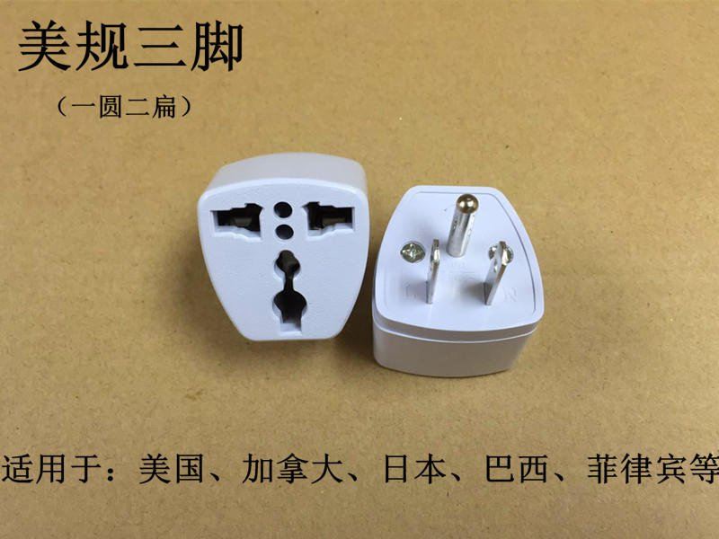 台規美標轉換插頭轉換插座一圓二扁腳轉換插頭出國旅遊萬能插頭