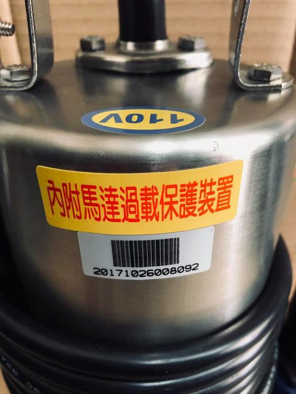 台製全新 1HP 2英吋 抽水機 污物泵浦 污水幫浦  沉水馬達 水龜 抽水馬達 抽水泵浦 沉水馬達 幫浦 (台灣製造)
