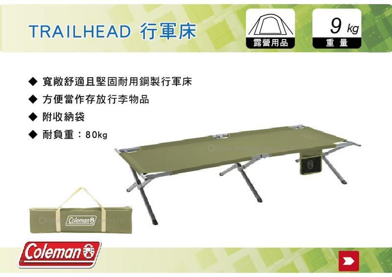 ||MyRack|| Coleman CM-31295 TRAILHEAD 行軍床 露營床 折疊床 輕亮行軍床