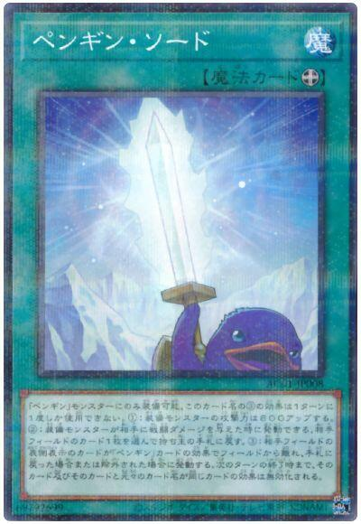 【CardMaster】遊戲王 AC01-JP008 企鵝之劍 (普鑽)