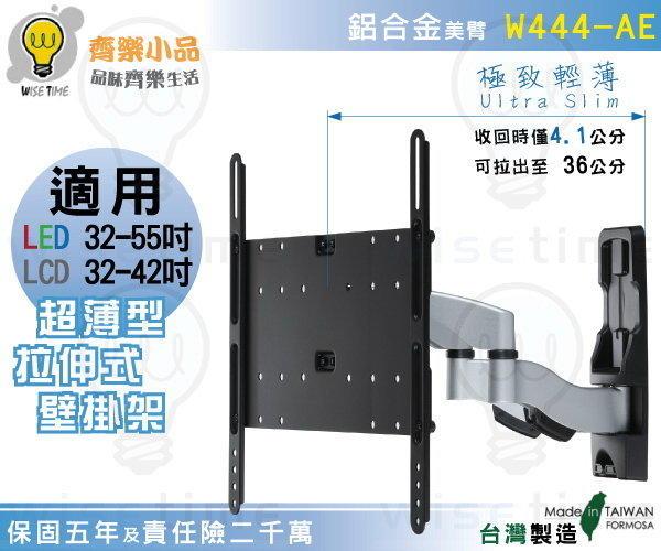 齊樂~超薄拉伸型~32-55吋LED壁掛架/電視架W444AE-LG.SONY.TOSHIBA.SHARP.三星.瑞旭