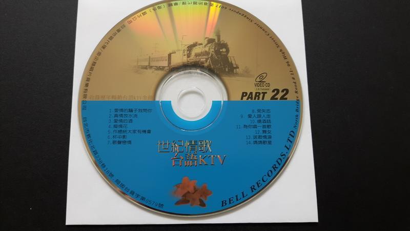 [福臨小舖](世紀情歌台語KTV PART 22 裸片 正版VCD)