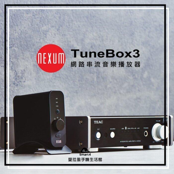 『愛拉風興大店』Nexum TuneBox3 網路串流無線 音樂播放分享器 解析DAC 傳統音響御用設備
