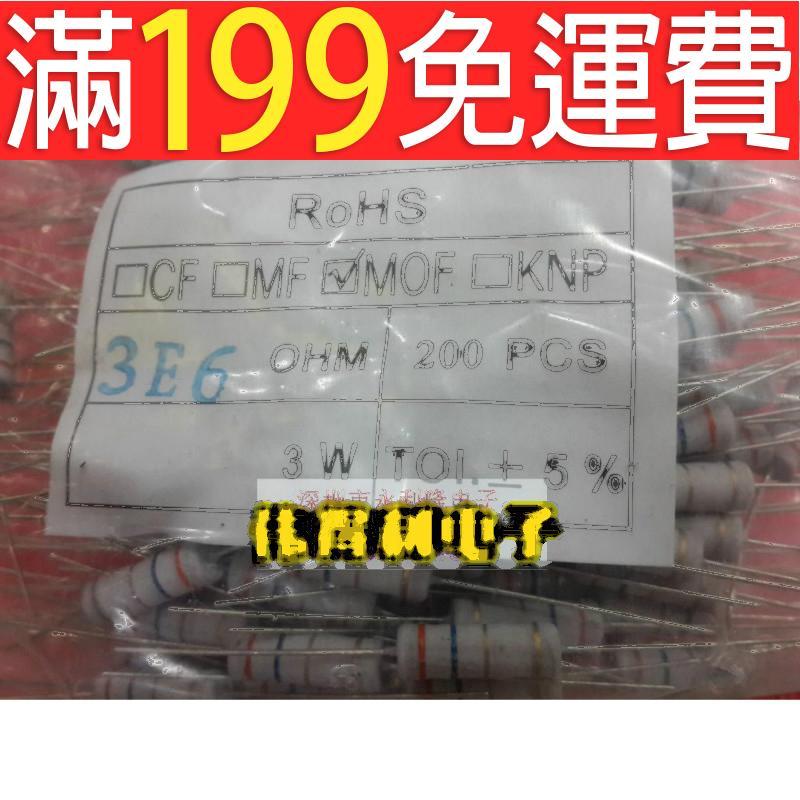 滿199免運3W 3E6歐姆/R/E 直插色環碳膜電阻器 3W 3.6R 5% 橙藍金金 200個 231-02040